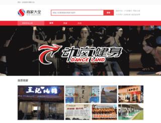 shangjia.inlishui.com screenshot