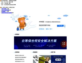 shangluo.admaimai.com screenshot