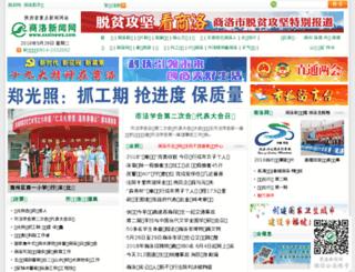 shangluo.cnwest.com screenshot