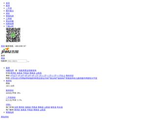 shangluo.jiwu.com screenshot