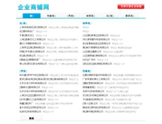 shangpu.yihubaiying.com screenshot
