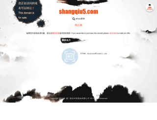 shangqiu5.com screenshot