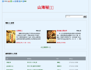 shanhaimiwenlu.net screenshot