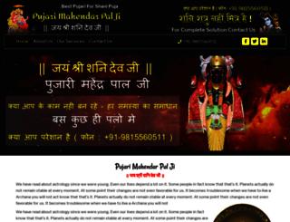 shanidhamasr.com screenshot