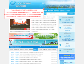 shantou.gdgpo.gov.cn screenshot