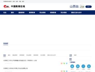 shanxi.eol.cn screenshot