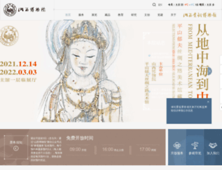 shanximuseum.com screenshot