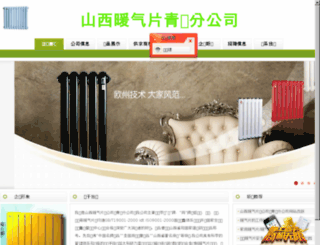 shanxinuanqipian.com screenshot