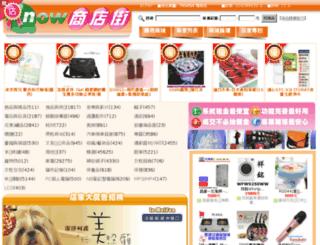 shanzing.anow.com.tw screenshot