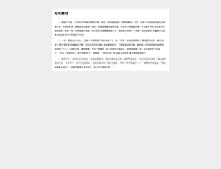 shao-qing.com screenshot