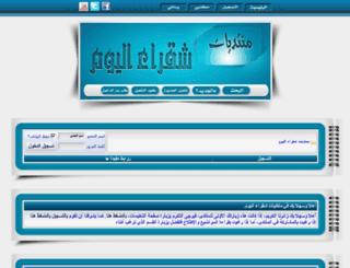 shaqratoday.com screenshot