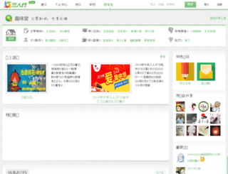 share.3ren.cn screenshot