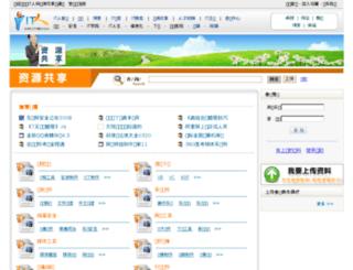 share.itren.cn screenshot