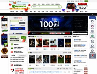 sharebox.co.kr screenshot