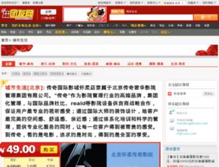 sharehao1231.tuanu.com screenshot