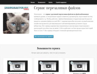 sharemaster.ru screenshot