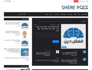 sharepost.net screenshot