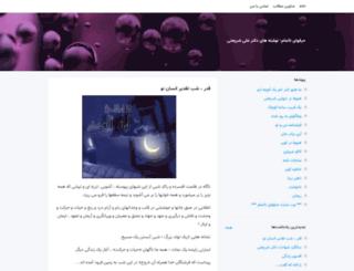 shariatti.blogsky.com screenshot