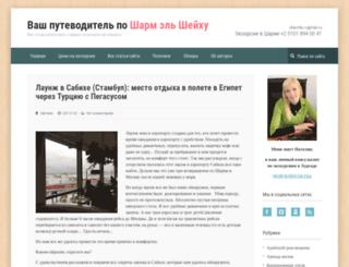 sharm4u.ru screenshot