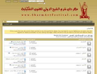 sharmartfestival.com screenshot