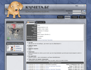 sharo2001.kucheta.bg screenshot