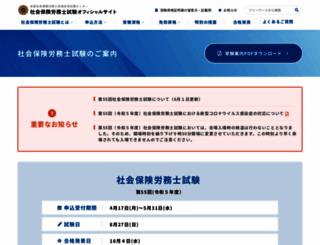 sharosi-siken.or.jp screenshot