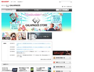 sharpgalapagos.jp screenshot