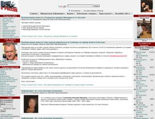 shashki.com screenshot