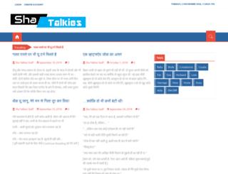 shatalkies.in screenshot