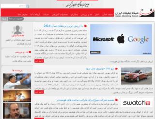 shatanet.com screenshot