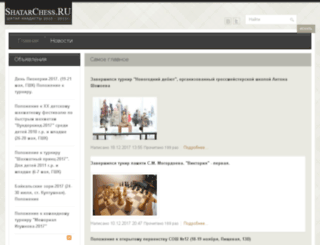 shatarchess.ru screenshot