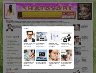 shatavari2012.blogspot.com screenshot