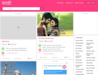 shayariclub.com screenshot