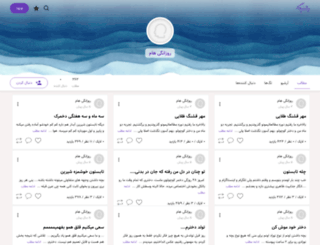 shaylinbanoo.persianblog.ir screenshot