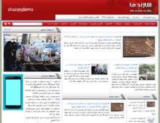 shazandema.ir screenshot