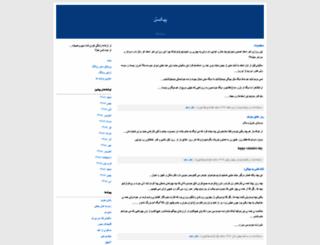 shaziasm.blogfa.com screenshot