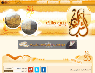 shbanbanimalk.com screenshot