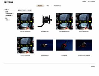 shd2d.freebbs.tw screenshot
