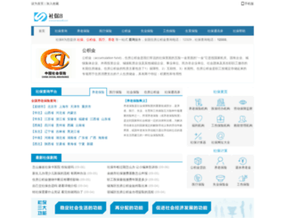 shebao8.com screenshot