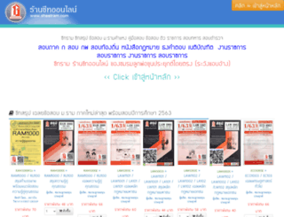 sheetram.com screenshot