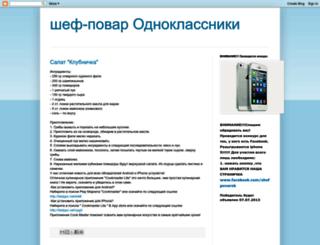 shefpovarokru.blogspot.ru screenshot