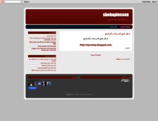 shehaplesson.blogspot.com screenshot