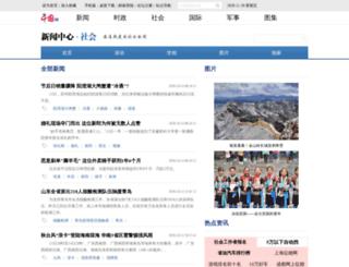 shehui.china.com.cn screenshot