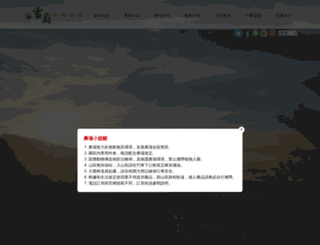 sheipa.com.tw screenshot