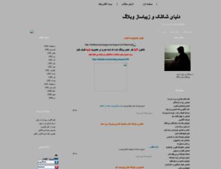 sheklak-arvin.lxb.ir screenshot