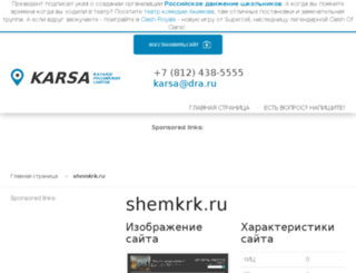 shemkrk.ru screenshot