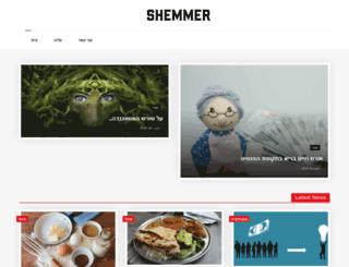 shemmer.co.il screenshot