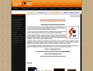 shenaoshop.narod.ru screenshot