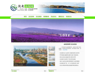 shenbei.nen.com.cn screenshot