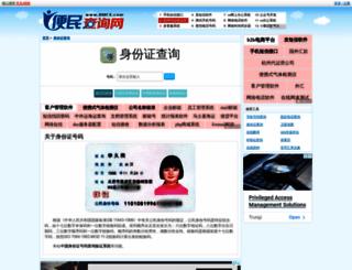 shenfenzheng.51240.com screenshot